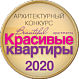 «Beautiful Apartments 2020» contest