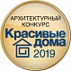 «Beautiful Houses 2019» contest